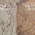 ヴァントルテのUVパウダー・UVファンデ両方使った感想&比較