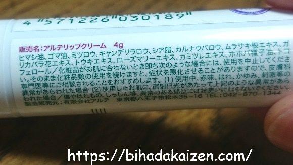アルテ紫草リップクリームの全成分