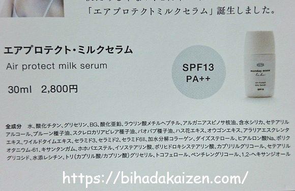 エアプロテクト・ミルクセラムの全成分