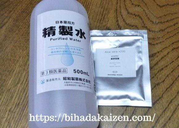アロエベラパウダーの化粧水